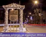 Община Сандански спечели